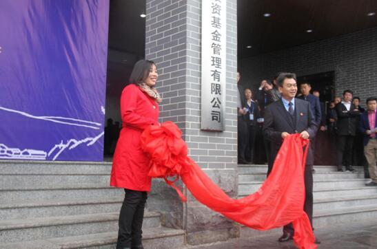 忻州市委常委范波涛(右)与圣境基金董事长王晓娟揭牌