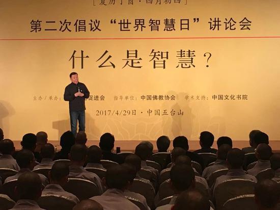 """中国文化促进会主席王石演讲""""世界智慧"""""""