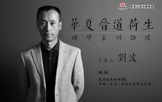 华夏晋道荷生刘波国学系列论坛