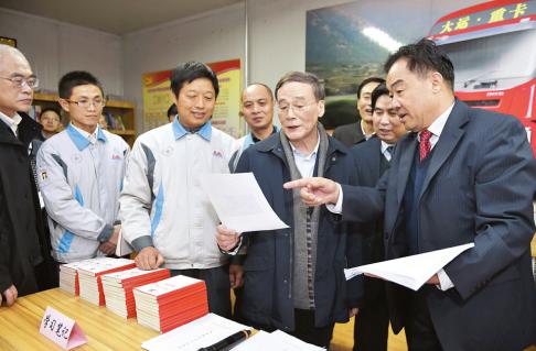 图为中央政治局常委、纪委书记王岐山在大运集团总装车间考察