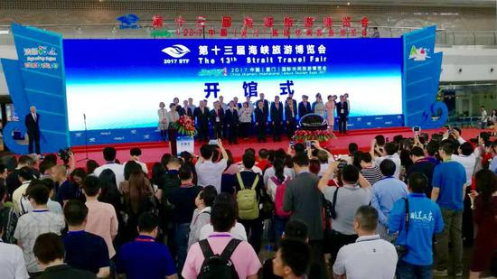 2017海峡旅博会开馆式