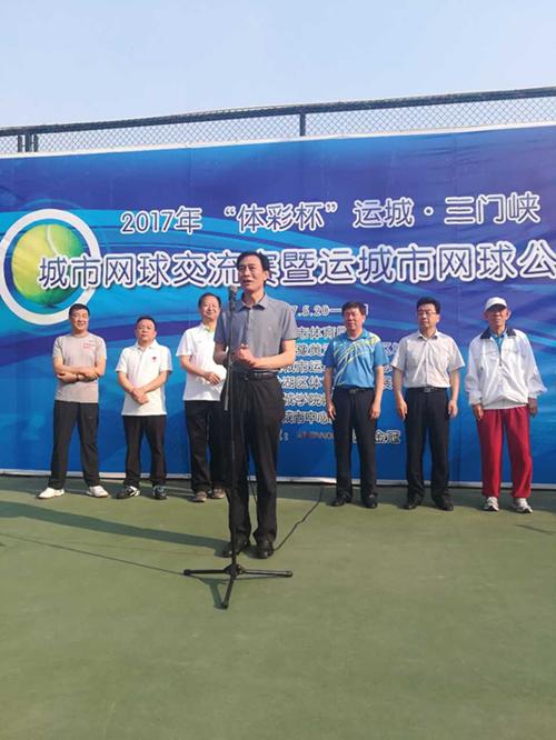 体彩杯 运城 三门峡城市网球交流赛