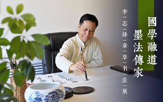 """""""国学融道,墨法传家""""——李志锋章草书法展"""