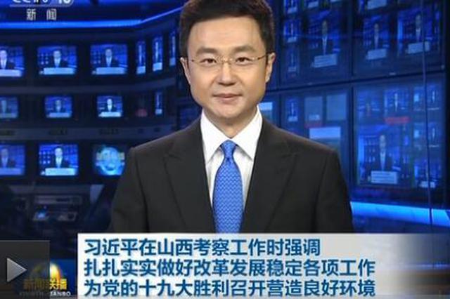 习近平:扎扎实实做好改革发展稳定各项工作