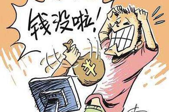 太原:网上套现为饵 男子诈骗钱财被刑事拘留