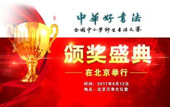 第二届全国中小学生书法大赛在北京开幕