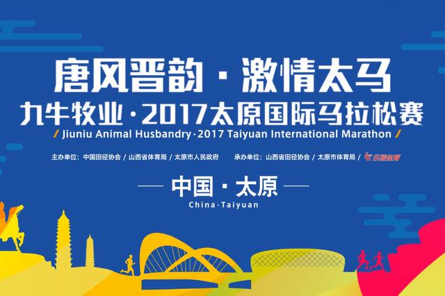 用奔跑丈量城市 2017太原国际马拉松9月10日开跑