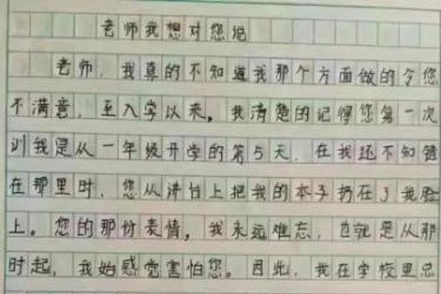 小学生写千字长文记录被老师打骂:做梦都在挨打