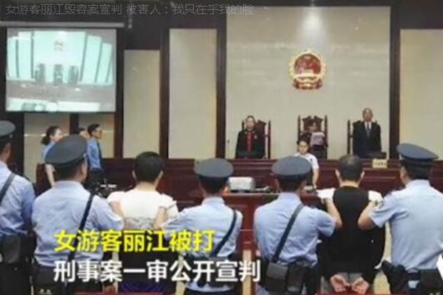 女游客丽江毁容案宣判 被害人:我只在乎我的脸