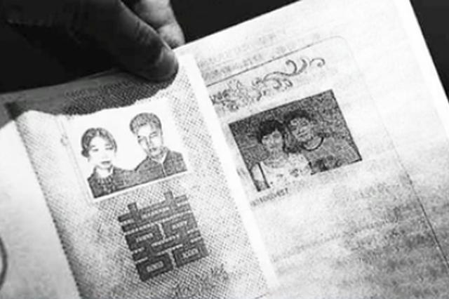 男子利用婚姻登记系统漏洞14年娶4名妻子