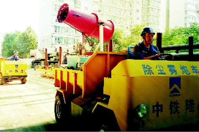 """抑制扬尘节能减排 西涧河地铁站环保施工成""""样板"""""""