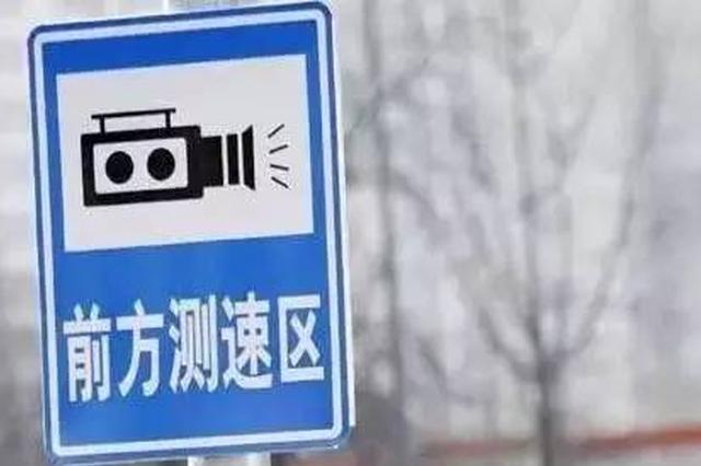 """山西高速39处""""电警""""上岗 9月起陆续""""开拍"""""""