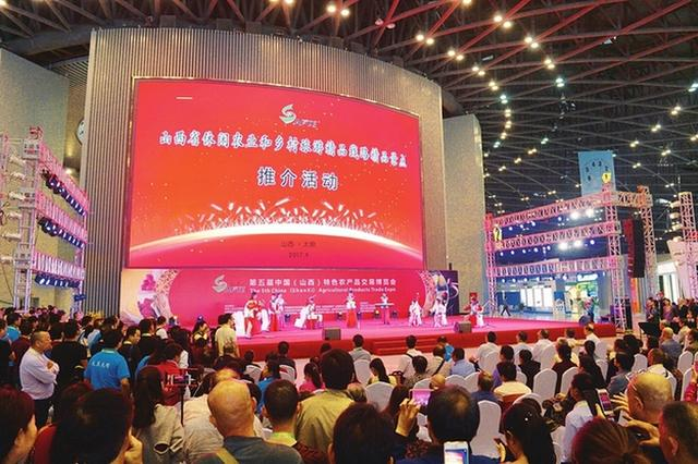 第五届中国(山西)特色农产品交易博览会开幕