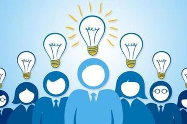 创业要奖励创新更要重奖 山西再出大招鼓励企业创新