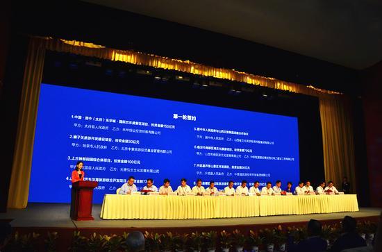 2017山西省旅游发展大会签约仪式