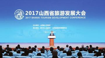 2017山西省旅游发展大会晋中召开