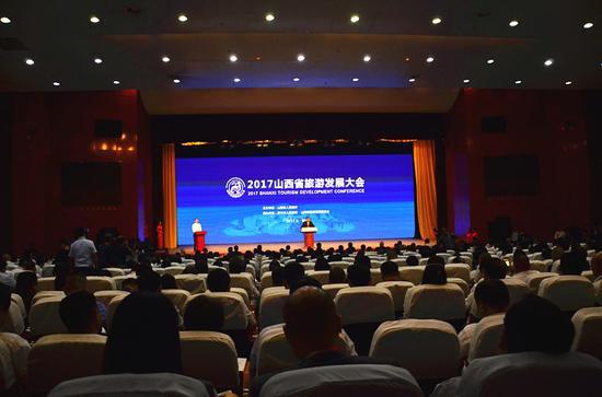 2017山西省旅游发展大会