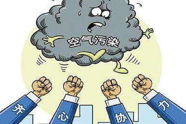 """划定""""禁煤区"""" 太原市打响""""蓝天保卫战"""""""