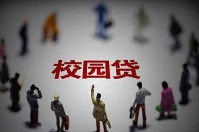 """太原市消协发布提醒:大学生要远离非法""""校园贷"""""""