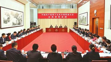 山西代表团举行全体会议