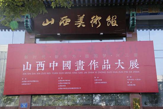 山西省美术馆