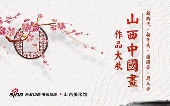 新时代、新作为,圆国梦、兴三晋——《山西省中国画精品展》