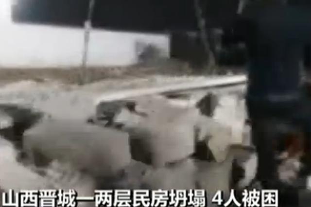 山西晋城:二层在建房屋坍塌 4人遇难