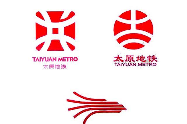 太原轨道交通标识征集进入终评阶段 5件作品胜出