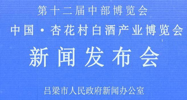 中国·杏花村白酒产业博览会:八大主题盛会即将点燃