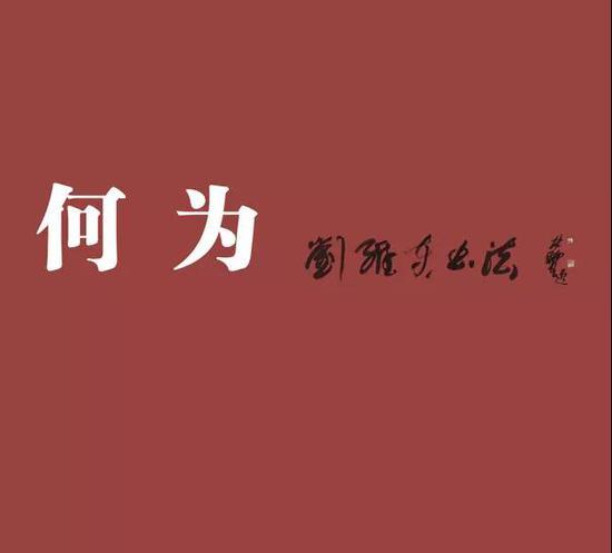 何为真正的高�9n!_何为:刘维东书法展