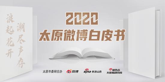 """""""浪起花開 潮盡聲存""""2020太原微博白皮書正式發布"""