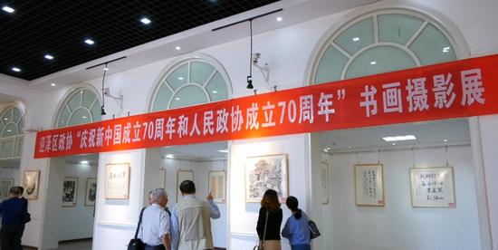 """迎泽区政协""""庆祝新中国成立70周年和人民政协成立70周年""""书画摄影展"""