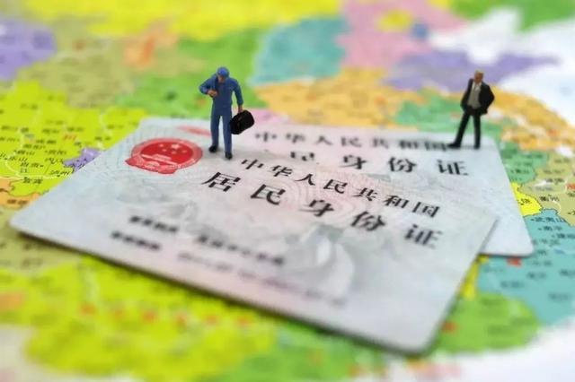 央行将在山西开展失效居民身份证信息核查试点