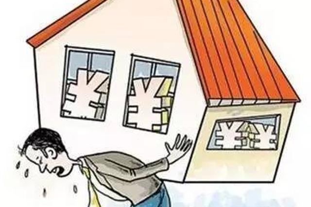 政策收紧房贷利率上调 刚需人群购房压力增加