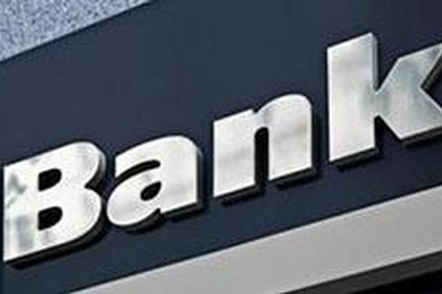 山西银监局及辖内分局对7家金融机构开出罚单