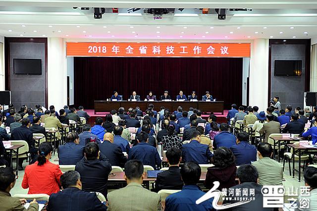 全省科技工作会议召开 今年高新技术企业要达到1260家