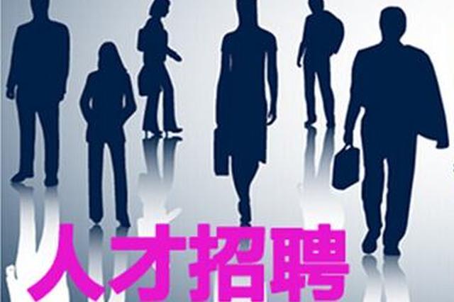 关注!山西县级医疗集团人才招聘大会5月26日举行
