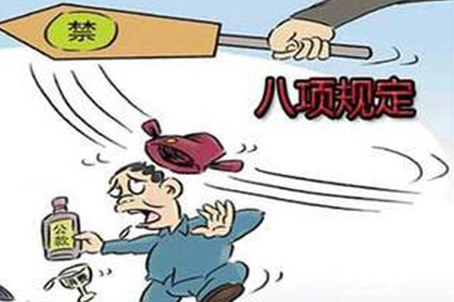 中纪委通报13起违反中央八项规定精神问题 涉山西1起