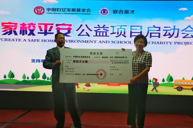 """""""家校平安""""公益活动在京启动 山西35万家庭受益"""