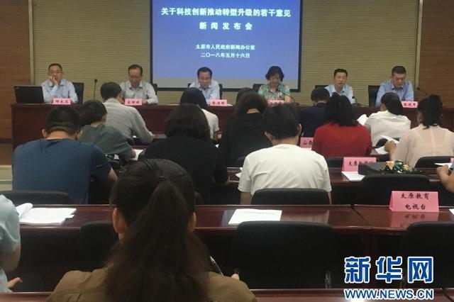 """太原出台12条政策""""红利"""" 鼓励企事业单位科技创新"""