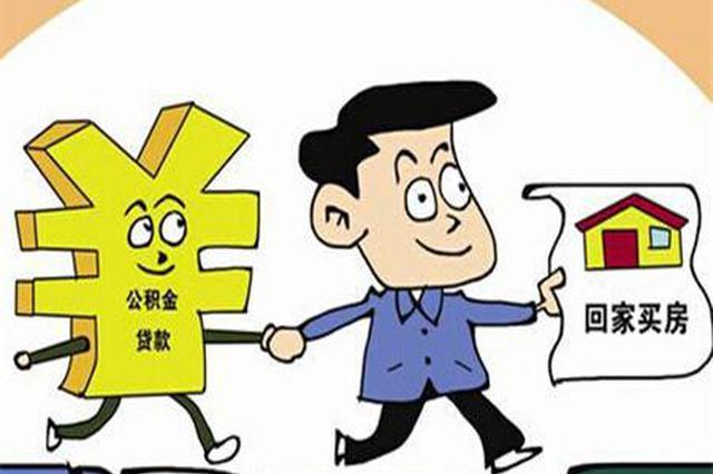 太原:开发商、房产中介不得阻挠公积金贷款