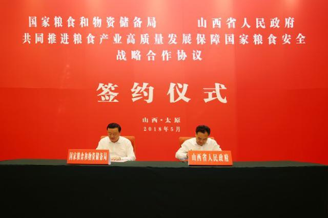 国家粮食和物资储备局与山西省政府签署战略合作协议