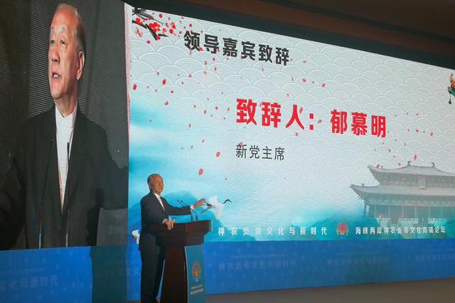 海峡两岸神农炎帝文化高端论坛在晋城举行