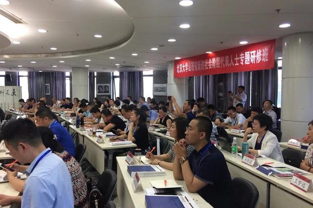 山西省新的社会阶层代表人士专题研修班在北京大学举办