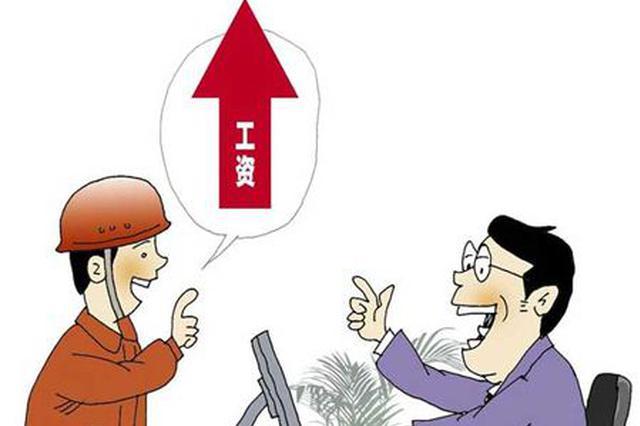 山西省劳动者工资增速加快 企业效益好转是主因