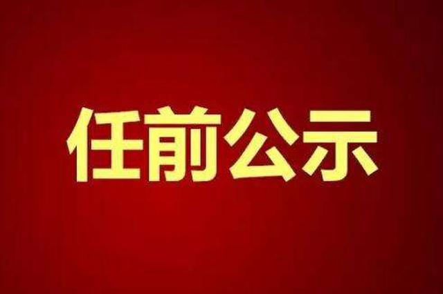 中共太原市委组织部公示一批拟任职干部