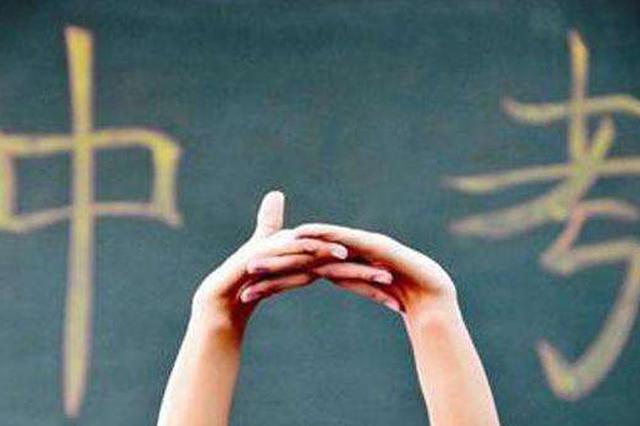 山西省招生考试管理中心发出中考温馨提示
