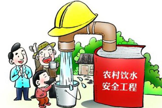 山西:首批2亿元专项资金保障提升农村安全饮水工程