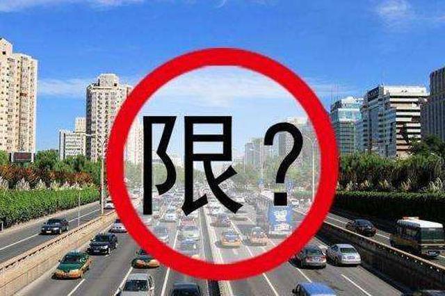 6月20日至22日 中考期间省城将实施机动车限行