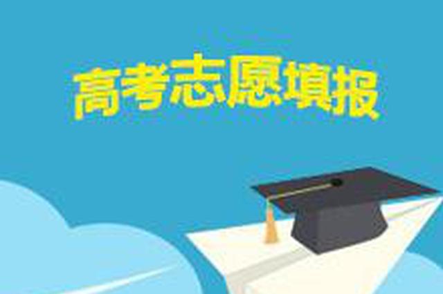 山西6月26日开始填报高考志愿 分五个阶段进行